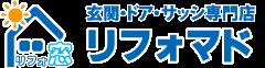 浜松市 玄関ドア・内窓・網戸・窓ガラスの交換のリフォーム(交換・修理)ことなら24時間365日緊急対応の窓回りの専門店です。